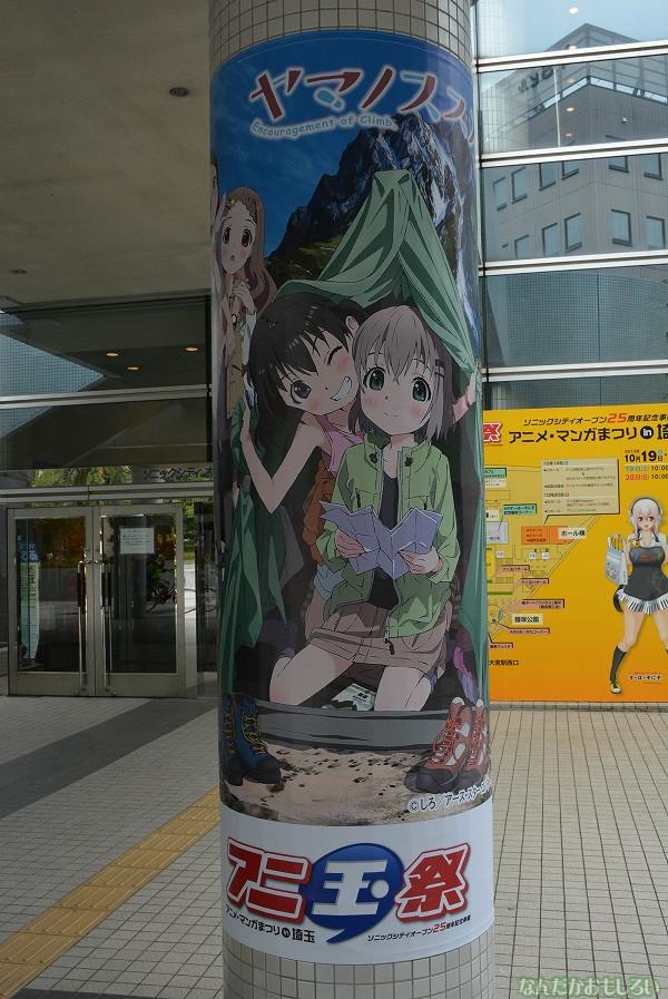 『アニ玉祭』コスプレ&会場の様子フォトレポート_0647