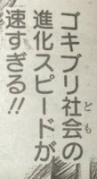 「テラフォーマーズ」第109話感想4