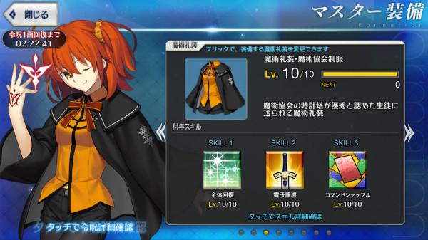 『Fate/Grand Order』最も利用する人気の魔術礼装ランキング! 21 37 19