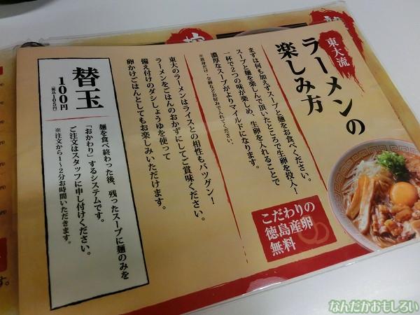 『マチアソビ vol.11』開催前に徳島ラーメン4673