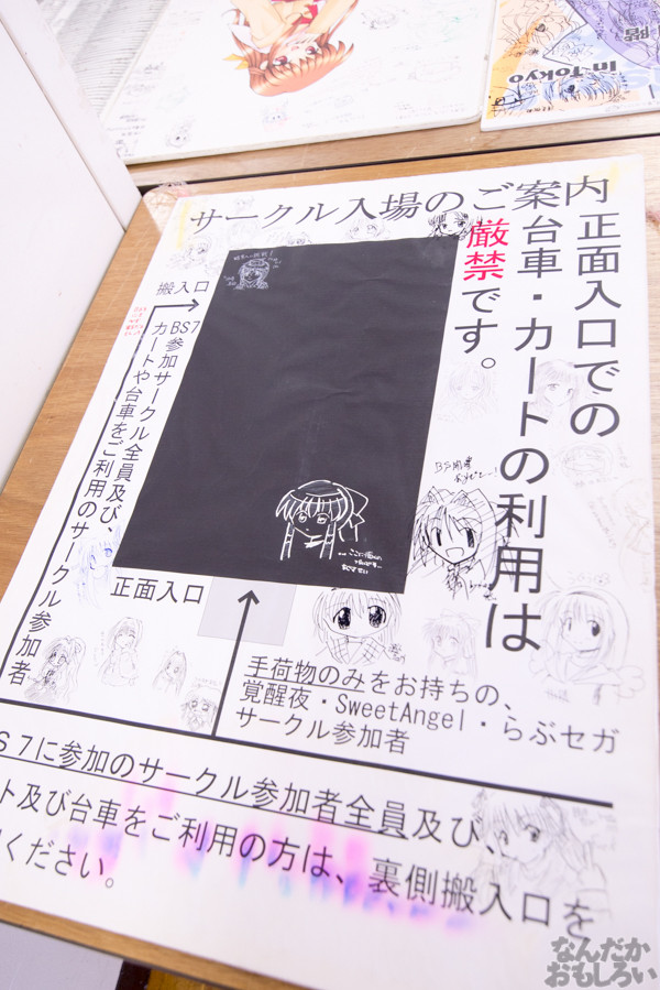 KeyやLeaf、マリみてなど懐かしさ満載の同人誌即売会『TOSANBO FINAL!』開催!都産貿浜松町館を締めくくる貴重なイベントに参加してきました!(90枚以上)_0100