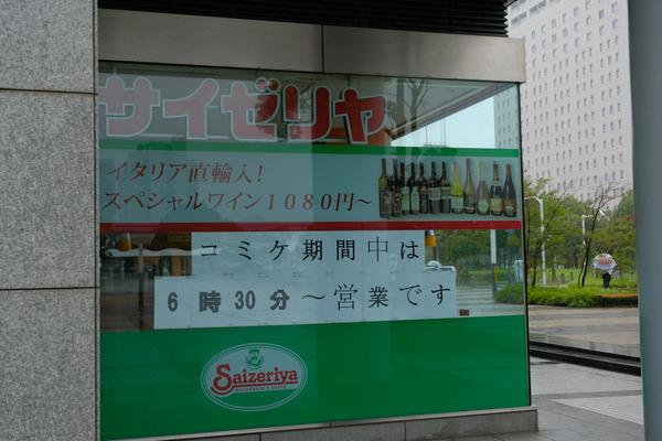 コミケ94、3日前の東京ビッグサイト周辺レポート-124