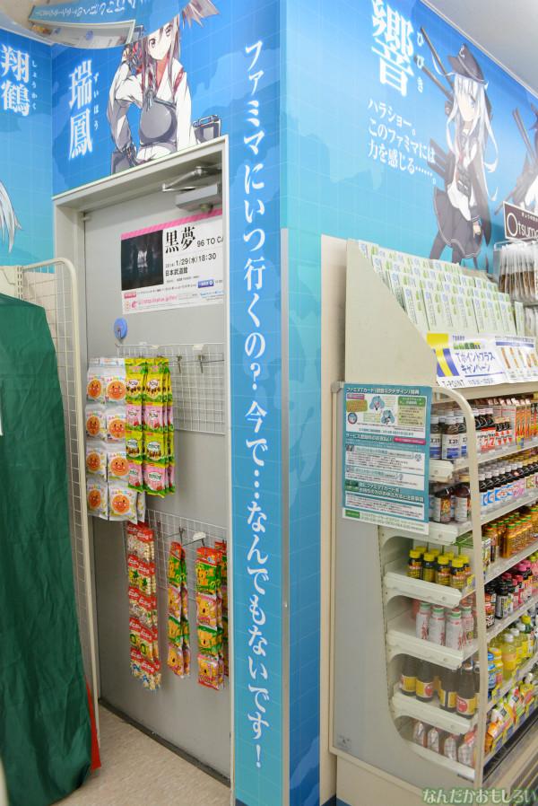 ファミマ横須賀汐入駅前店の艦これラッピングフォトレポート_0054