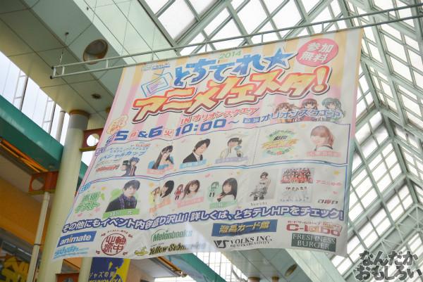 『とちテレアニメフェスタ2014』全記事まとめ_0148