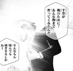 『Dr.STONE』第42話(ネタバレあり)3