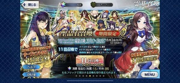 FGO:福袋召喚&アルトリア・キャスターを狙え! 20 35 10