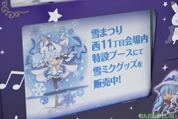 『SNOW MIKU 2014』西11丁目会場の雪ミク雪像や物販の様子などなど_0137