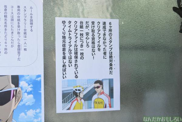 『弱虫ペダル』佐倉市観光協会が弱ペダ一色に!_0106