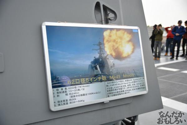 『第2回護衛艦カレーナンバー1グランプリ』護衛艦「こんごう」、護衛艦「あしがら」一般公開に参加してきた(110枚以上)_0573