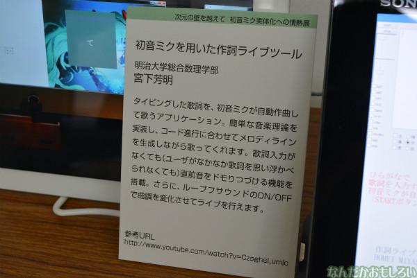 『初音ミク実体化への情熱展』フォトレポート(90枚以上)_0434