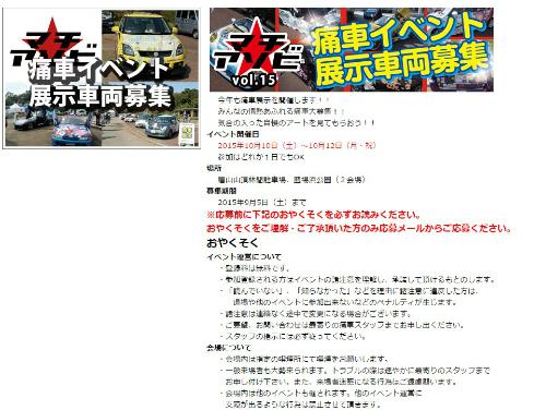 マチ★アソビ 痛車展示イベント情報のページより