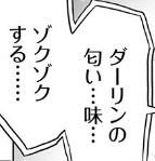 漫画『ダーリン・イン・ザ・フランキス』第11話(ネタバレあり)004823