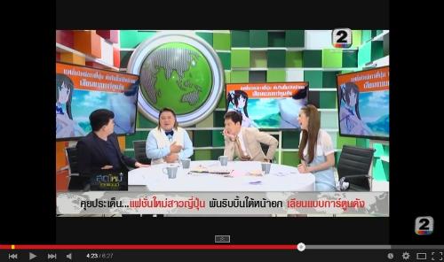 『ダンまち』タイのニュース番組でヘスティア様が紹介された!7