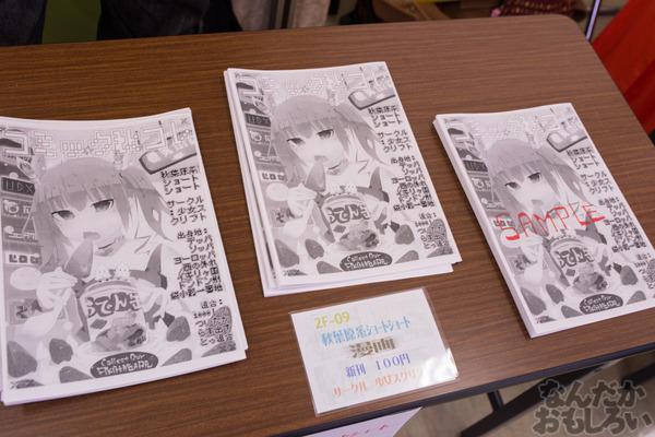 秋葉原のみがテーマの同人イベント『第2回秋コレ』フォトレポート_6349