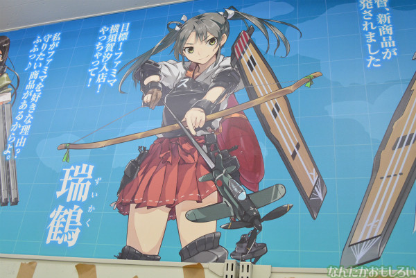 ファミマ横須賀汐入駅前店の艦これラッピングフォトレポート_0057