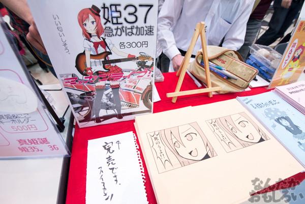 真姫ちゃんの同人誌即売会の写真画像_9215