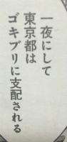 『テラフォーマーズ 地球編』第6話感想(ネタバレあり)2