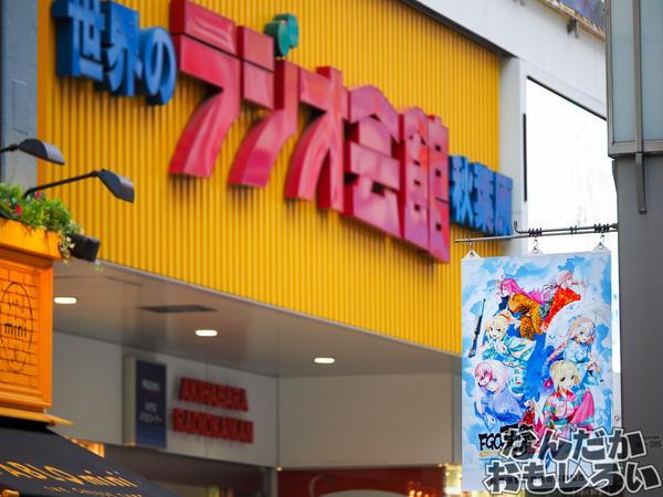 『Fate/Grand Order』FGO夏祭りのフラッグ_0048