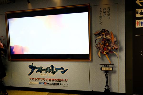 アズールレーン新宿・渋谷の大規模広告-116