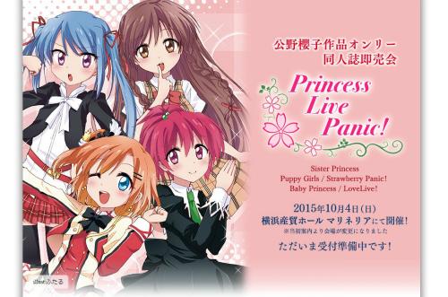 公野櫻子作品オンリー同人誌即売会「Princess Live Panic!」