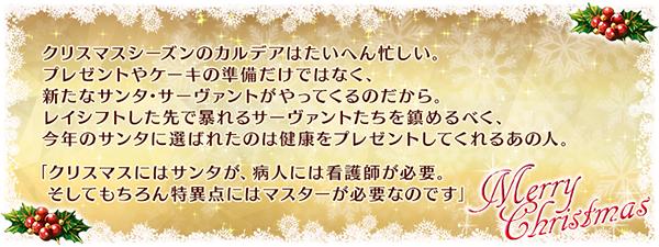 fgo1126_02