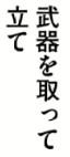 『彼岸島 48日後…』第36話感想2