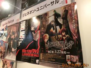 AnimeContentsExpo2013-1199