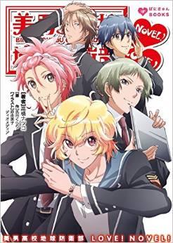 美男高校地球防衛部 LOVE!NOVEL! (ぽにきゃんBOOKSライトノベルシリーズ)