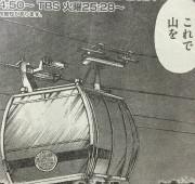 『彼岸島 48日後…』第92話感想(ネタバレあり)