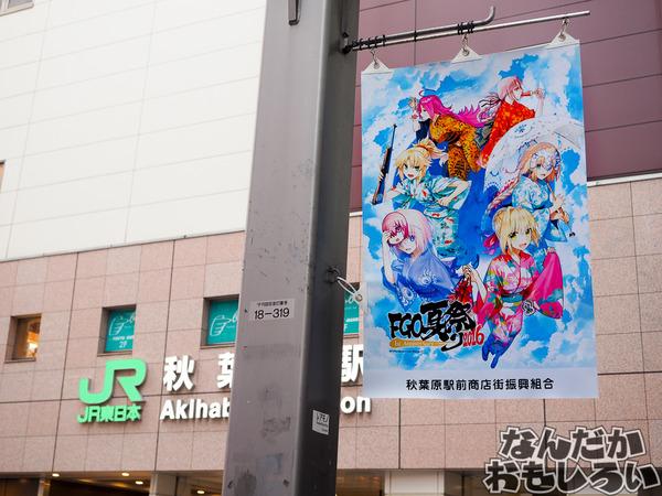 『Fate/Grand Order』FGO夏祭りのフラッグが秋葉原をジャック!