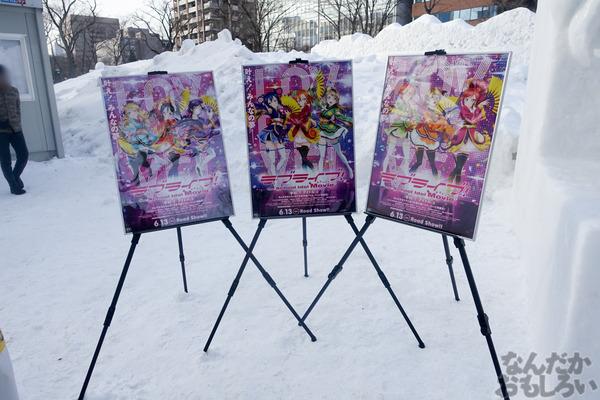 『第66回さっぽろ雪まつり』「SNOW MIKU」「ラブライブ!」「ガルパン」雪像&物販ブースの様子を写真画像でお届け_01508
