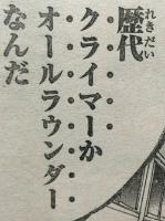 『弱虫ペダル』第377話感想(ネタバレあり)3
