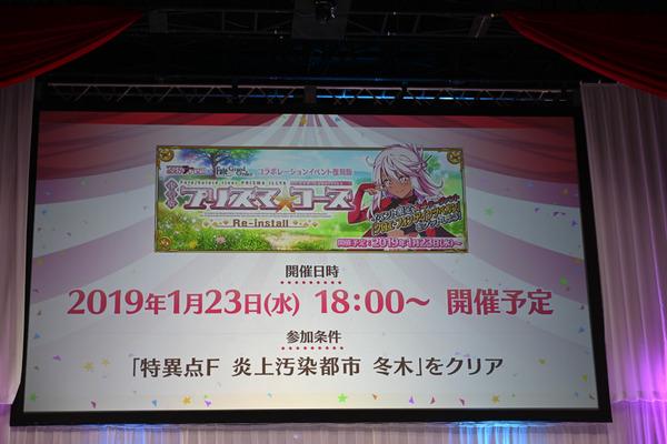 『FGO冬祭り 2018-2019 大阪会場』ゲストトークレポート049