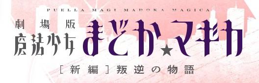 魔法少女まどか☆マギカ 新編 叛逆の物語