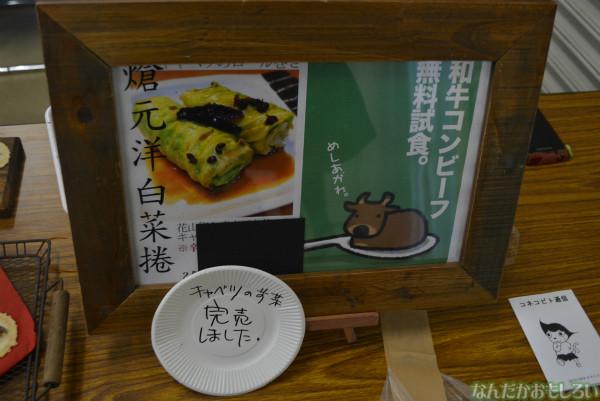 飲食総合オンリーイベント『グルメコミックコンベンション3』フォトレポート(80枚以上)_0471