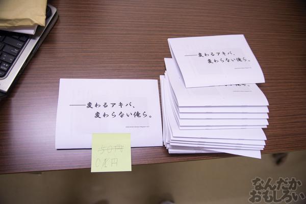秋葉原のみがテーマの同人イベント『第2回秋コレ』フォトレポート_6282
