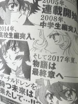週刊少年サンデー20号にて発表