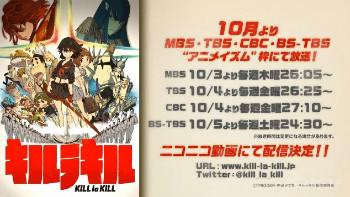 ニコニコ動画、バンダイチャンネルで配信される『2013年秋アニメ』