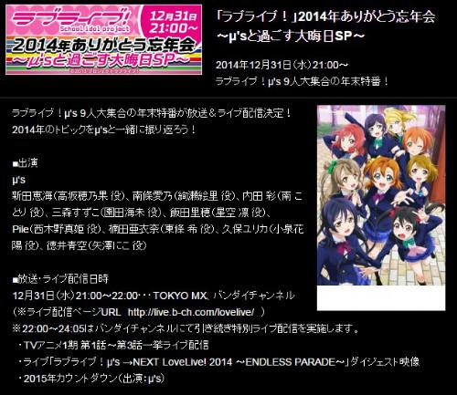 「ラブライブ!」2014年ありがとう忘年会 〜μ'sと過ごす大晦日SP〜