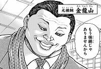 『バキ道』第18話、全世界待望の男が野見宿禰との喧嘩に参戦!?「いやお前かよッッ」(ネタバレあり)2