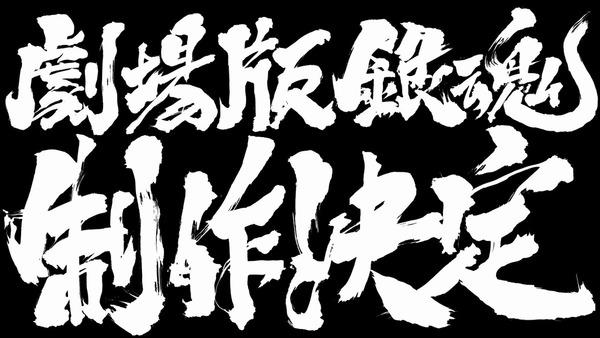 『銀魂』アニメはまだ終わらないッ 新作劇場版制作決定!も「すべて未定で見切り発車」
