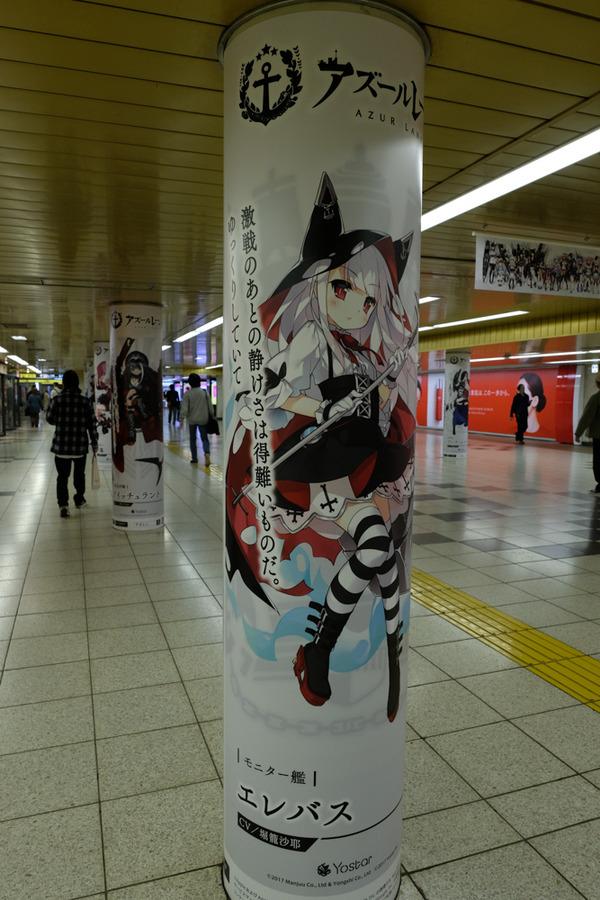 アズールレーン新宿・渋谷の大規模広告-41