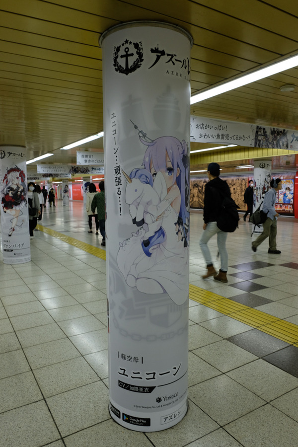 アズールレーン新宿・渋谷の大規模広告-9