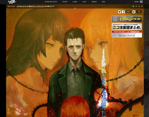 『STEINS;GATE 0』 シュタインズ・ゲート ゼロ 公式サイト
