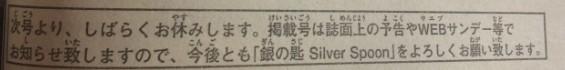 週刊少年サンデー43号より