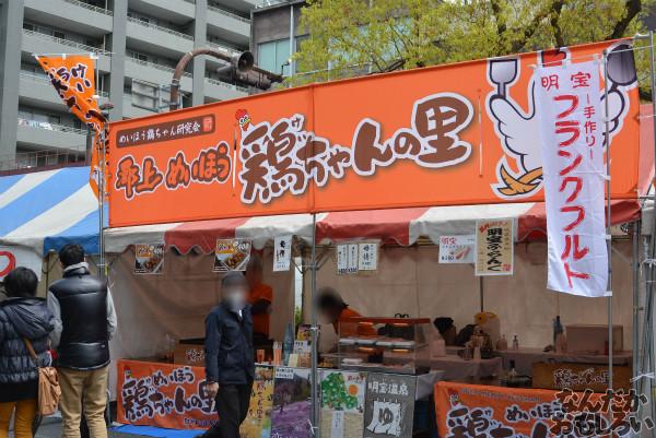 『全国萌えキャラキャラフェスティバル2014』フォトレポート_0364