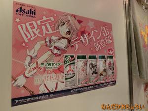 AnimeContentsExpo2013-1193