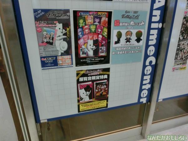 東京アニメセンター ダンガンロンパ展_4300