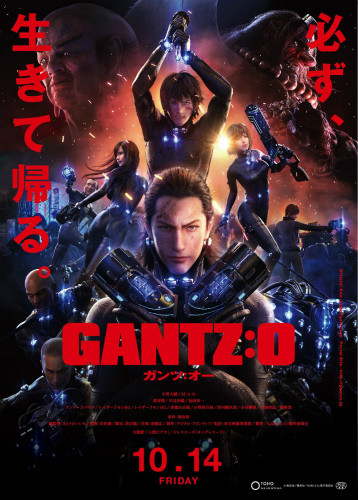「GANTZ:O」ビジュアル 公式Twitterより