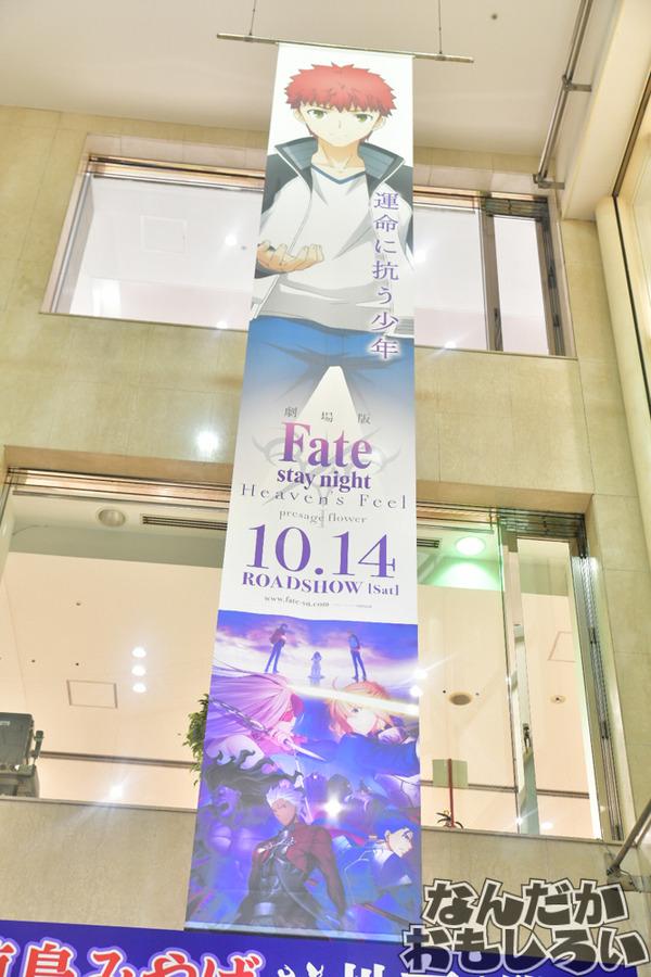 『マチアソビvol.19』徳島駅を「Fate/stay night[Heaven's Feel]」ジャック!ほか前日の様子などをチラっとお届け-23